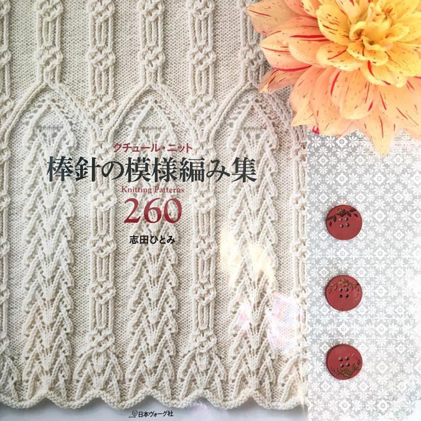 japanese-knitting-book